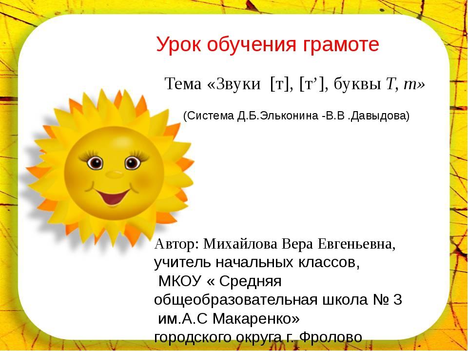 Урок обучения грамоте Автор: Михайлова Вера Евгеньевна, учитель начальных кл...