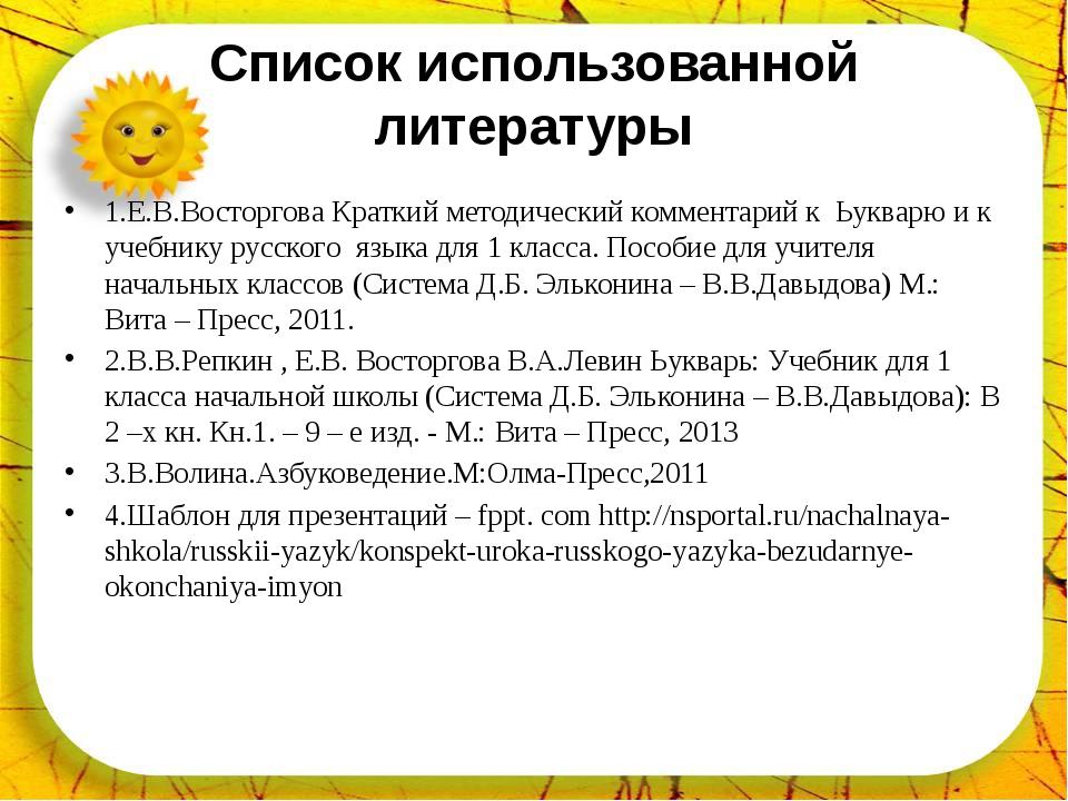 Список использованной литературы 1.Е.В.Восторгова Краткий методический комме...