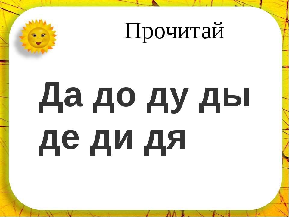 Прочитай Да до ду ды де ди дя