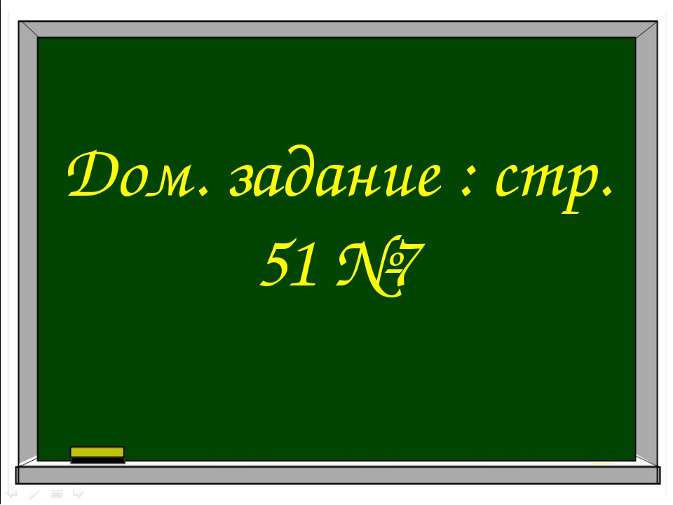 Дом. задание : стр. 51 №7