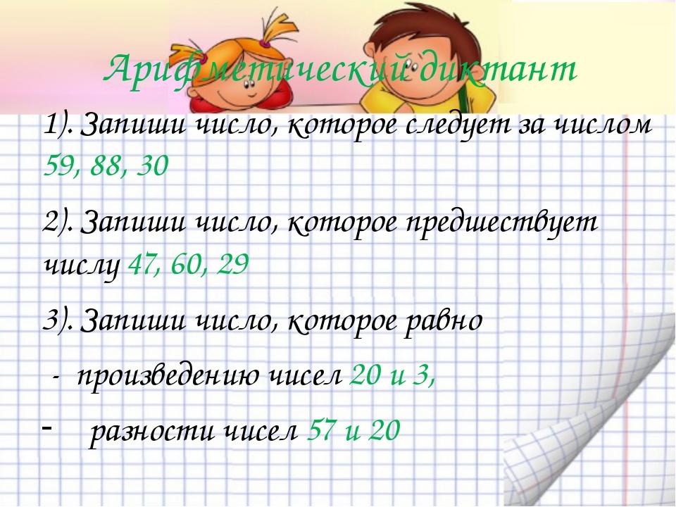 Арифметический диктант 1). Запиши число, которое следует за числом 59, 88, 30...