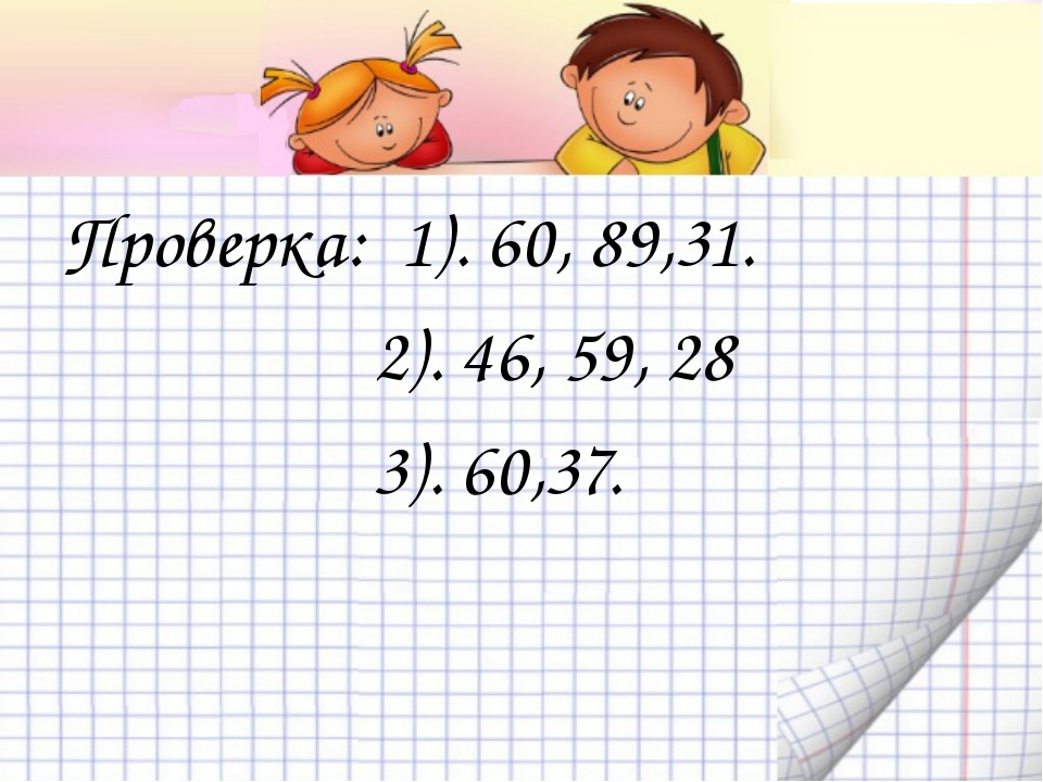 Проверка: 1). 60, 89,31. 2). 46, 59, 28 3). 60,37.