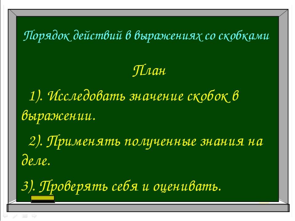 Порядок действий в выражениях со скобками План 1). Исследовать значение скобо...