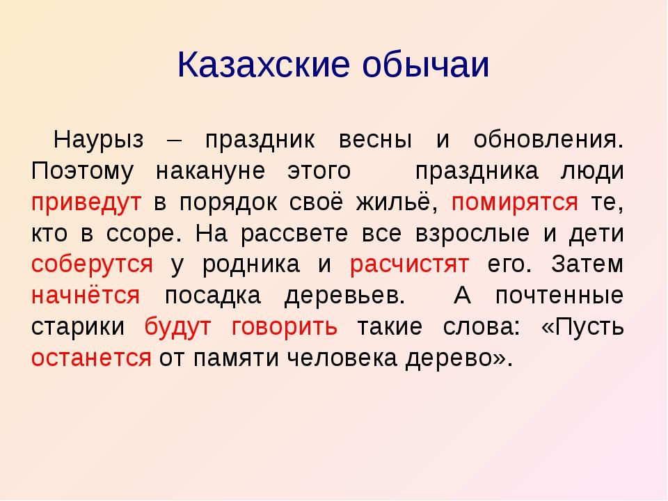 Казахские обычаи Наурыз – праздник весны и обновления. Поэтому накануне этого...