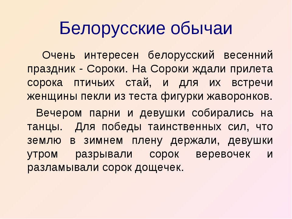Белорусские обычаи Очень интересен белорусский весенний праздник - Сороки. На...
