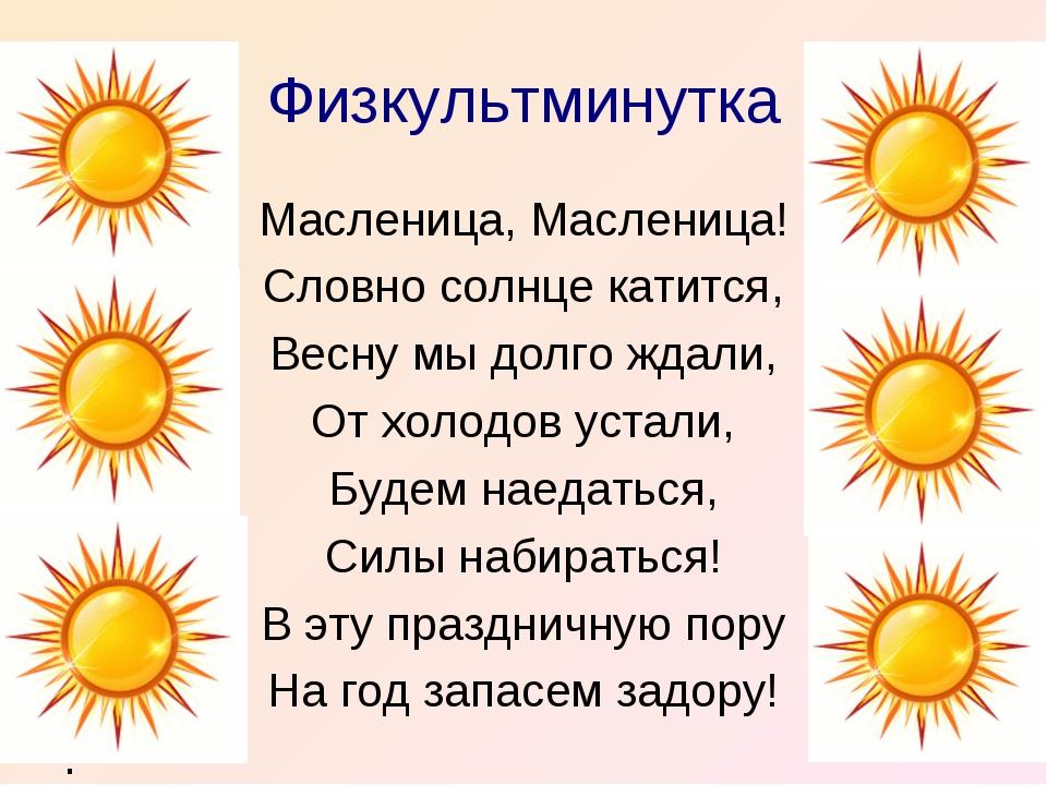Физкультминутка Масленица, Масленица! Словно солнце катится, Весну мы долго ж...