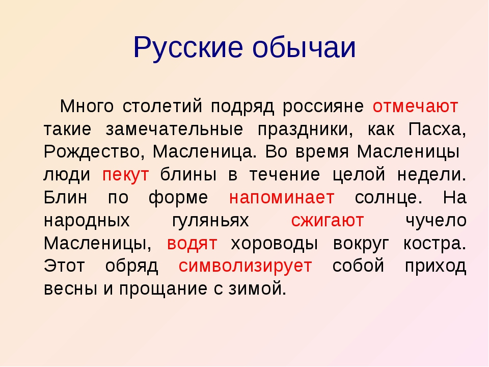 Русские обычаи Много столетий подряд россияне отмечают такие замечательные пр...