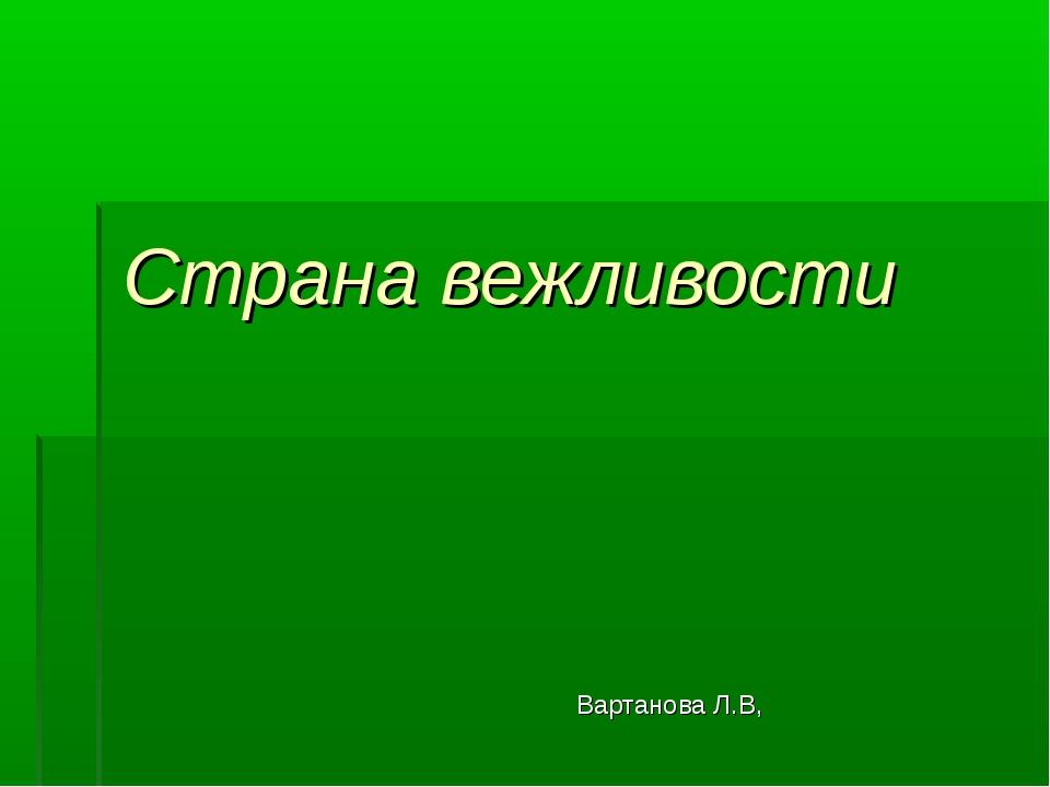 Страна вежливости Вартанова Л.В,