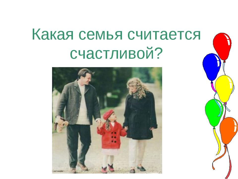 Какая семья считается счастливой?