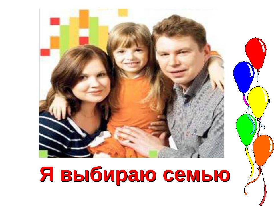 Я выбираю семью
