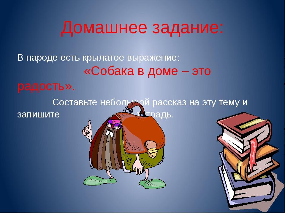 Домашнее задание: В народе есть крылатое выражение: «Собака в доме – это радо...