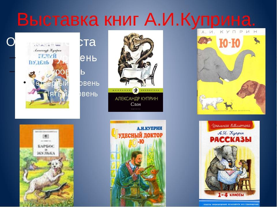 Выставка книг А.И.Куприна.
