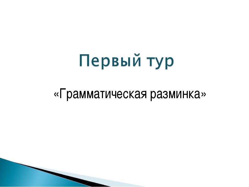 «Грамматическая разминка»