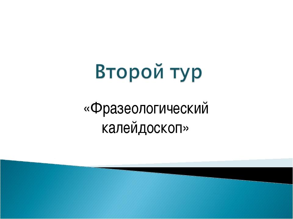 «Фразеологический калейдоскоп»
