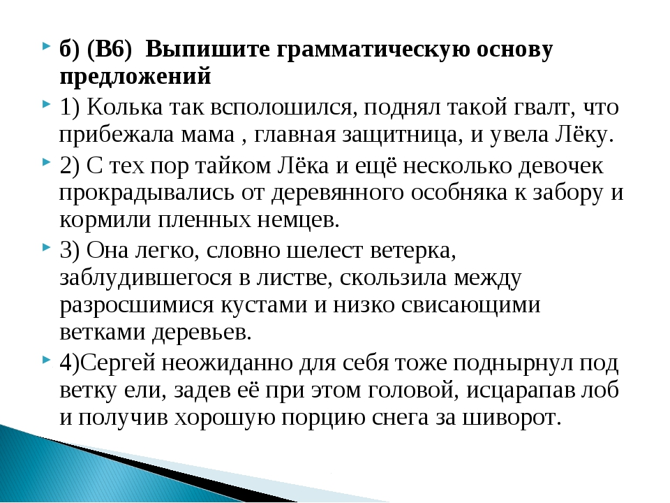 б) (В6)Выпишите грамматическую основу предложений 1) Колька так всполошился...