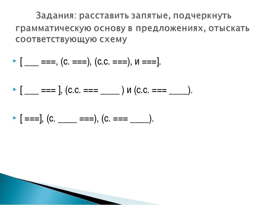 [ ___ ===, (с. ===), (с.с. ===), и ===].  [ ___ === ], (с.с. === ____ ) и (с...