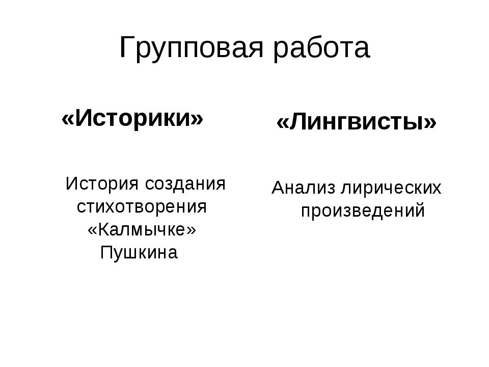Групповая работа «Историки» История создания стихотворения «Калмычке» Пушкина...