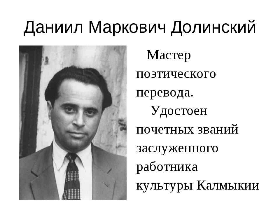 Даниил Маркович Долинский Мастер поэтического перевода. Удостоен почетных зва...
