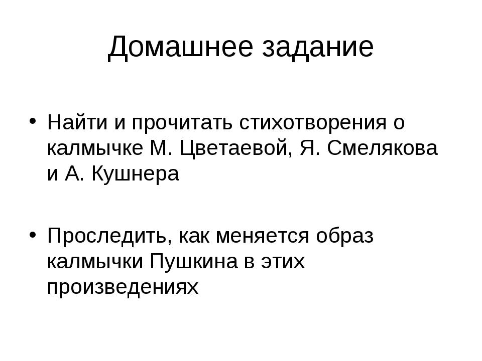 Домашнее задание Найти и прочитать стихотворения о калмычке М. Цветаевой, Я....