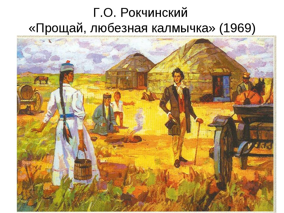 Г.О. Рокчинский «Прощай, любезная калмычка» (1969)
