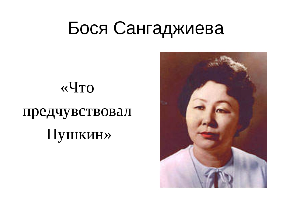 Бося Сангаджиева «Что предчувствовал Пушкин»