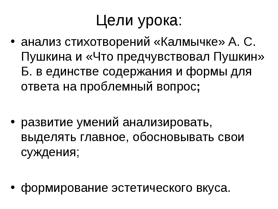 Цели урока: анализ стихотворений «Калмычке» А. С. Пушкина и «Что предчувствов...