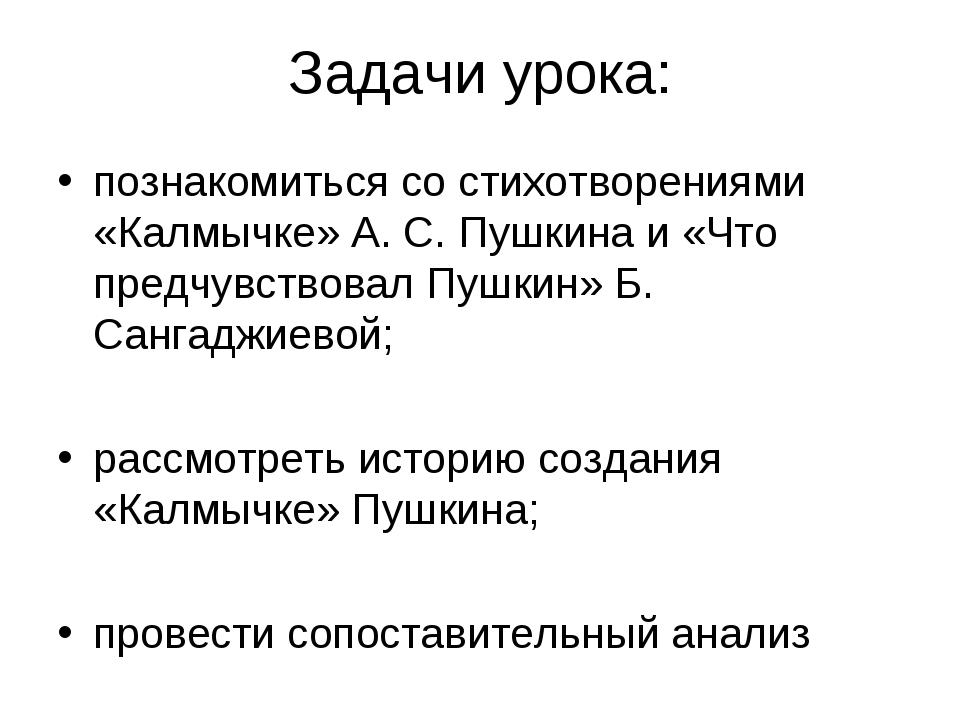 Задачи урока: познакомиться со стихотворениями «Калмычке» А. С. Пушкина и «Чт...