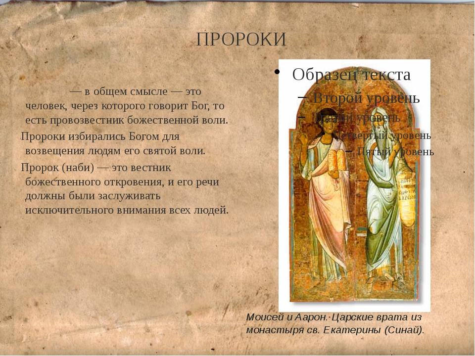 ПРОРОКИ Проро́к— в общем смысле— это человек, через которого говорит Бог, т...