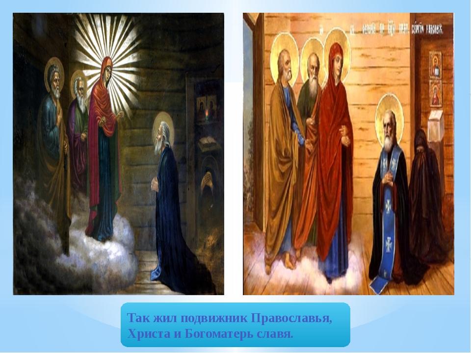 Так жил подвижник Православья, Христа и Богоматерь славя.