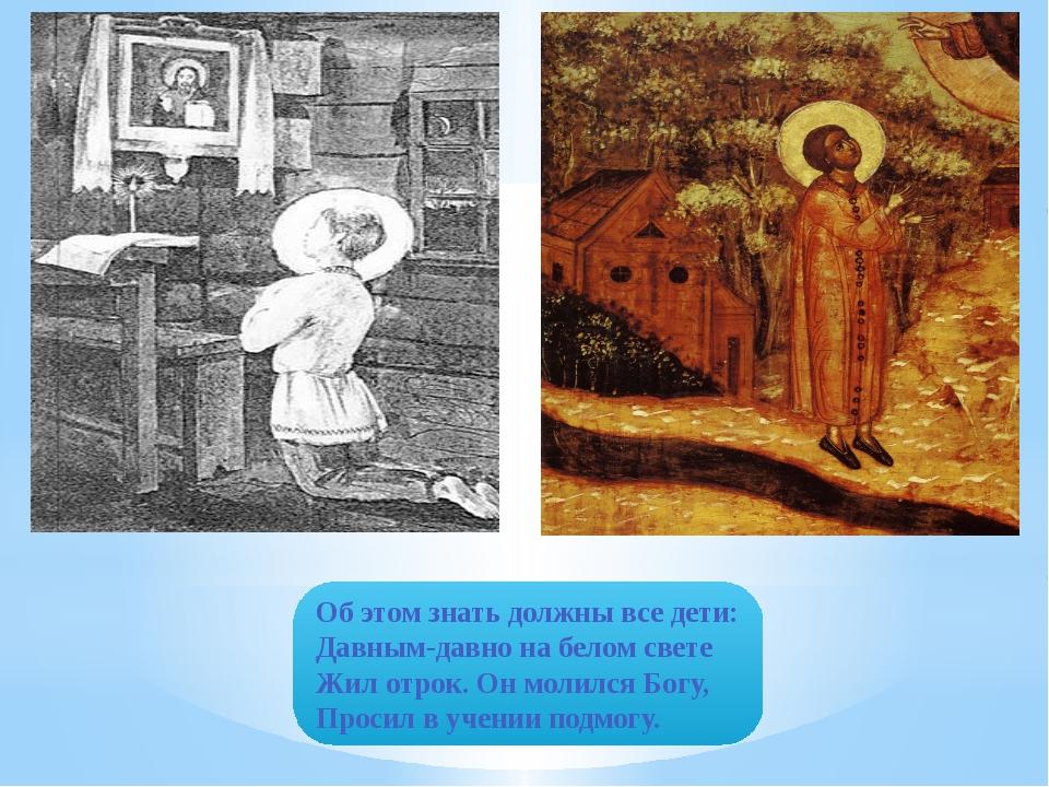 Об этом знать должны все дети: Давным-давно на белом свете Жил отрок. Он моли...