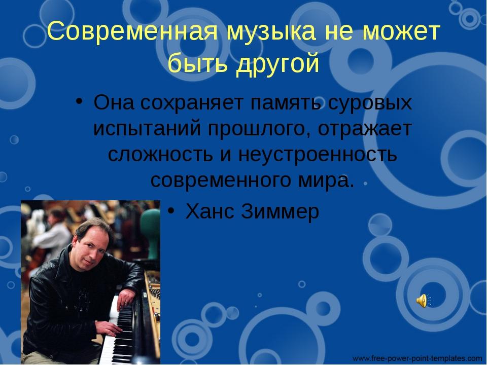 Современная музыка не может быть другой Она сохраняет память суровых испытани...