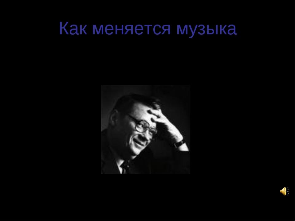 Как меняется музыка Борис Чайковский концерт для фортепиано