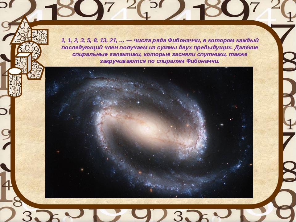 1, 1, 2, 3, 5, 8, 13, 21, … — числа ряда Фибоначчи, в котором каждый последую...