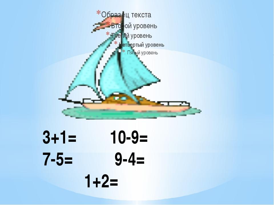 3+1= 10-9= 7-5= 9-4= 1+2=