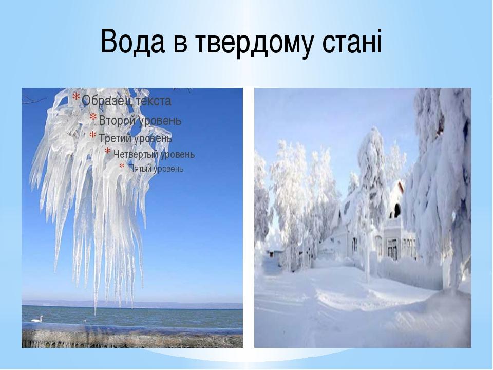Вода-лід Вода в твердому стані