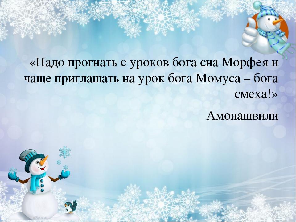 «Надо прогнать с уроков бога сна Морфея и чаще приглашать на урок бога Момус...