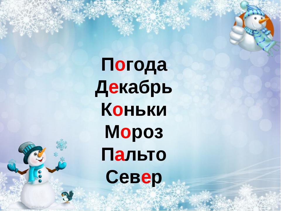 Погода Декабрь Коньки Мороз Пальто Север