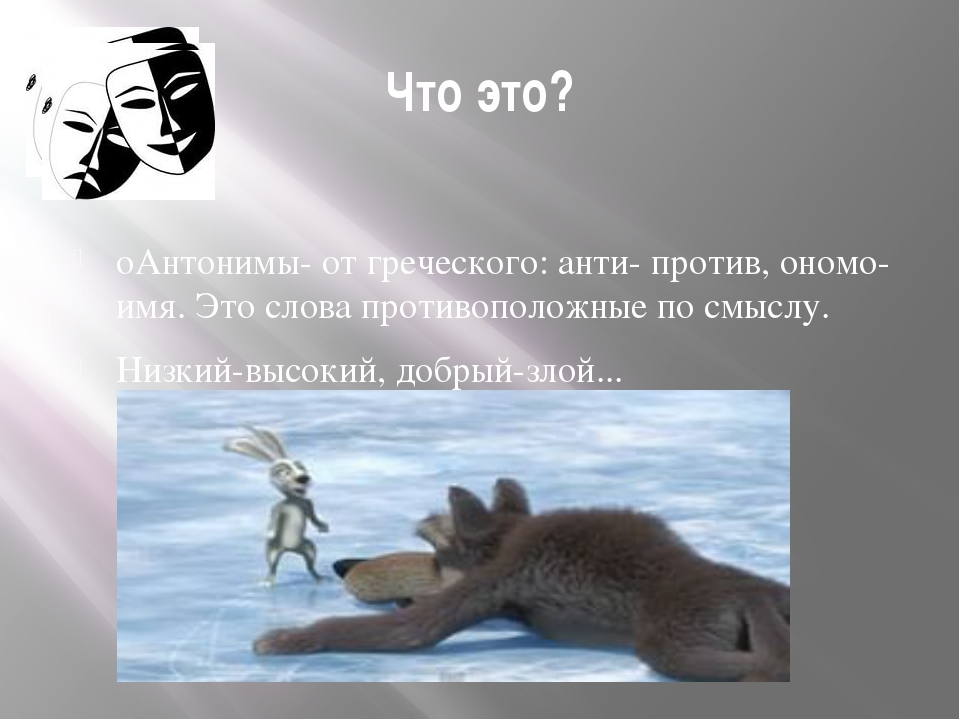 Что это? оАнтонимы- от греческого: анти- против, ономо- имя. Это слова против...