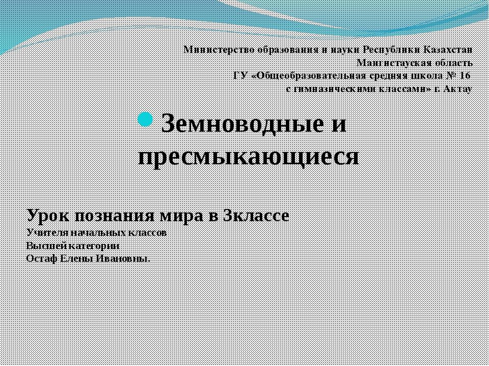 Министерство образования и науки Республики Казахстан Мангистауская область Г...