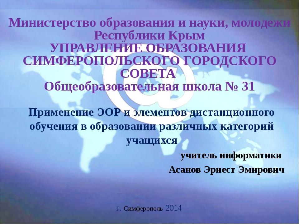 Министерство образования и науки, молодежи Республики Крым УПРАВЛЕНИЕ ОБРАЗОВ...