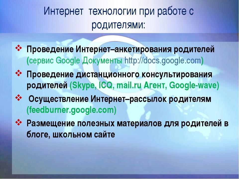 Проведение Интернет–анкетирования родителей (сервис Google Документы http://d...