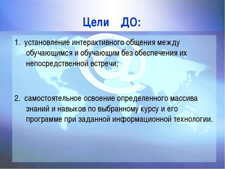 Цели ДО: 1. установление интерактивного общения между обучающимся и обучающим...