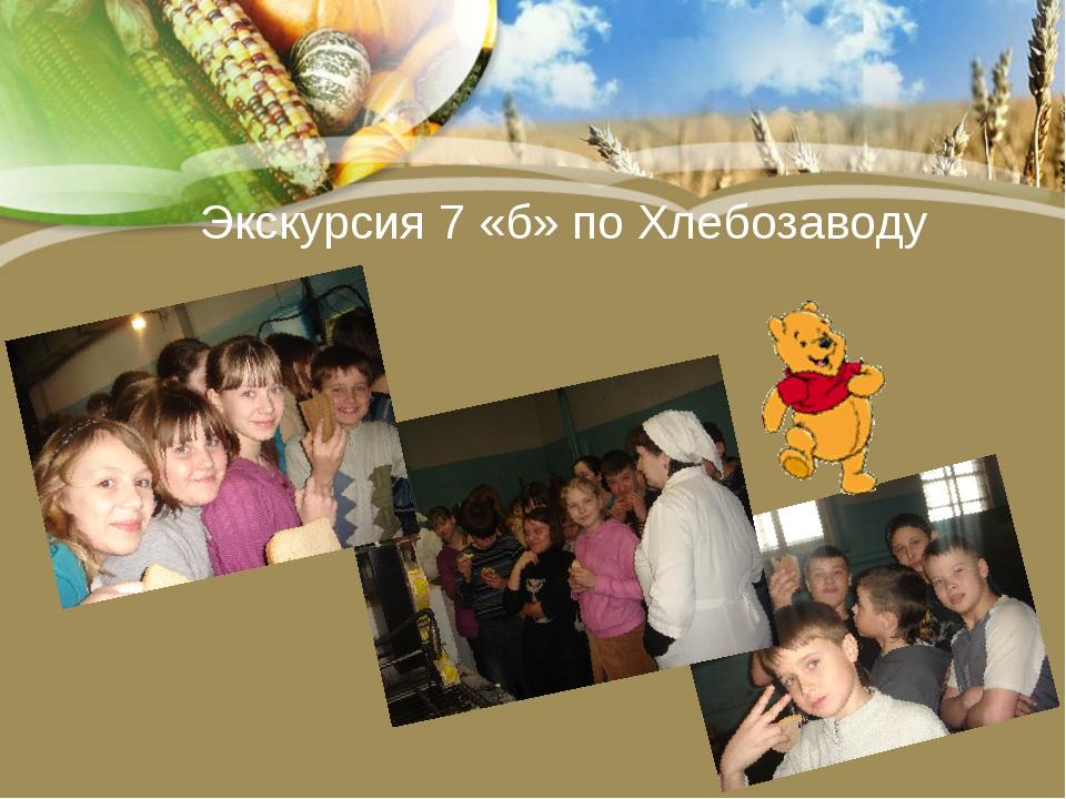 Экскурсия 7 «б» по Хлебозаводу