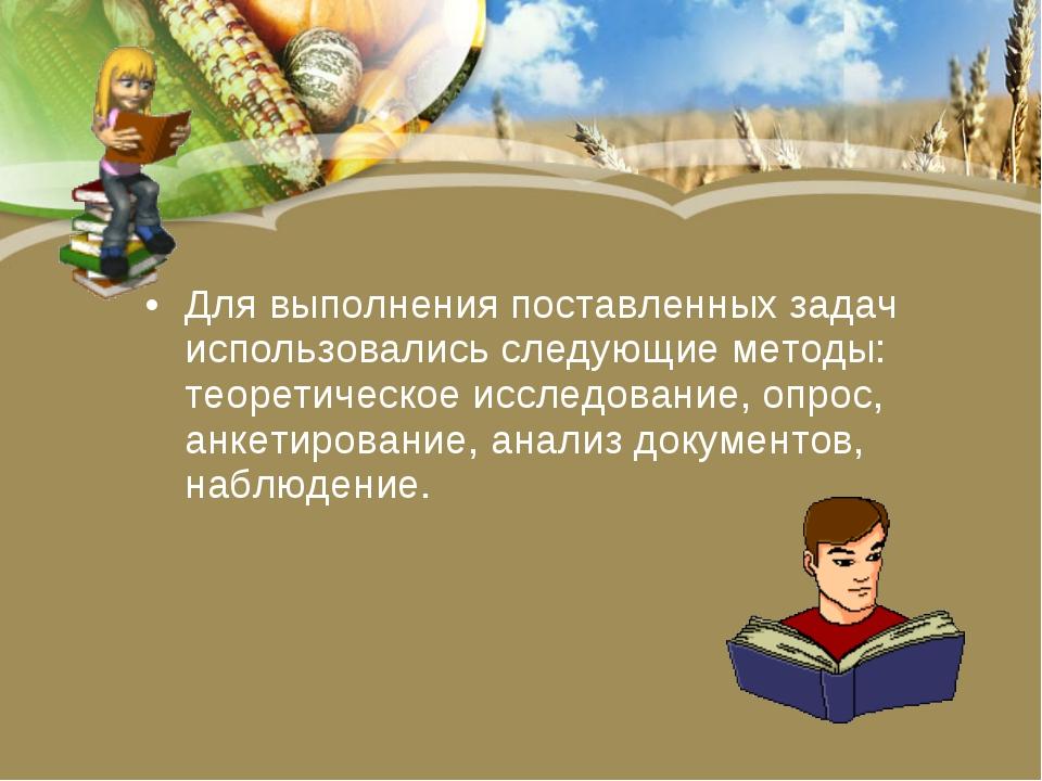 Для выполнения поставленных задач использовались следующие методы: теоретичес...