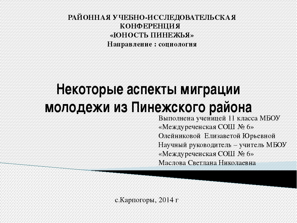 Некоторые аспекты миграции молодежи из Пинежского района РАЙОННАЯ УЧЕБНО-ИССЛ...
