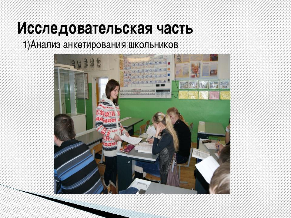 1)Анализ анкетирования школьников Исследовательская часть