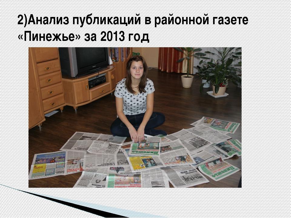 2)Анализ публикаций в районной газете «Пинежье» за 2013 год