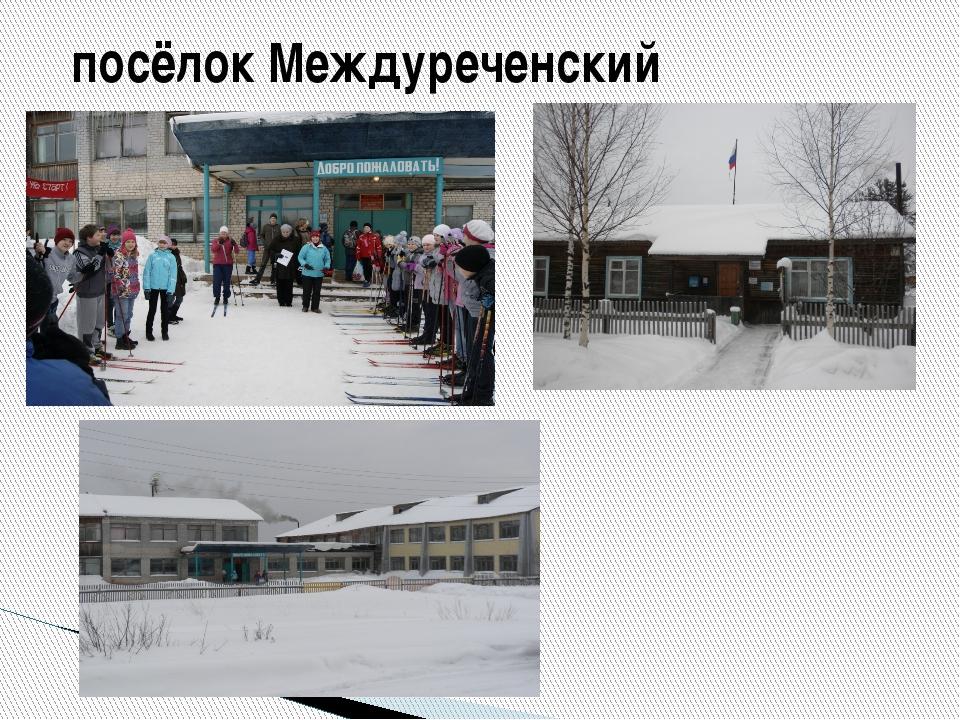 посёлок Междуреченский