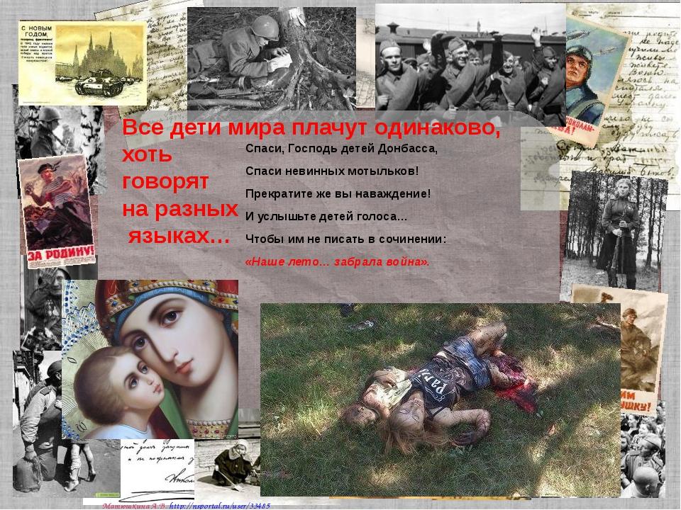 Спаси, Господь детей Донбасса, Спаси невинных мотыльков! Прекратите же вы нав...