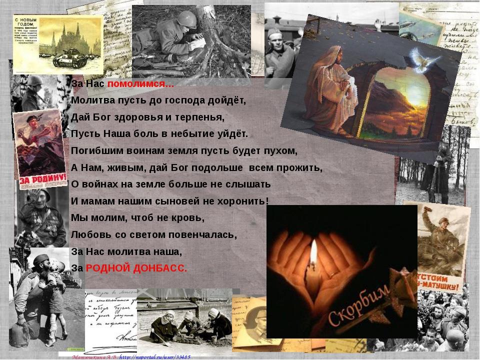 За Нас помолимся… Молитва пусть до господа дойдёт, Дай Бог здоровья и терпень...